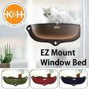【選べる特典付】K&H EZ Mount Window Bed イージー マウント ウィンドウ ベッド(GMP)【送料無料】【ポイ…