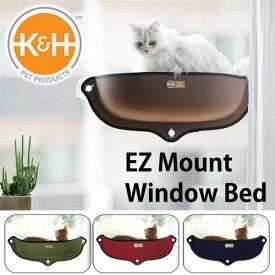 【選べる特典付】K&H EZ Mount Window Bed イージー マウント ウィンドウ ベッド(GMP)【送料無料】【ポイント10倍/在庫有】【1/21】【あす楽】