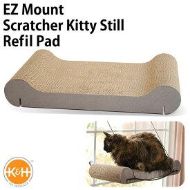 K&H EZ Mount Scratcher Kitty Still Refil Pad イージーマウント スクラッチャー キティ スティル レフィル パッド(GMP)【送料無料】【在庫有】【あす楽】