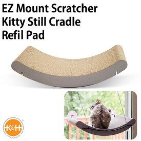 K&H EZ Mount Scratcher Kitty Still Cradle Refil Pad イージーマウント スクラッチャー キティ スティル クレイドル レフィル パッド(GMP)【送料無料】【在庫有】【あす楽】