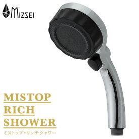 ミストップ・リッチシャワー 多機能シャワーヘッド SH216−2T(MIZS)【送料無料】【ポイント12倍/在庫有】【10/23】【あす楽】