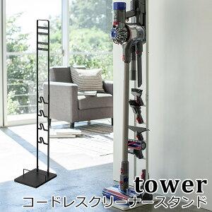 コードレス クリーナー スタンド タワー CORDLESS CLEANER STAND TOWER/山崎実業株式会社【送料無料】【海外×】【ポイント10倍】【10/1】【あす楽】