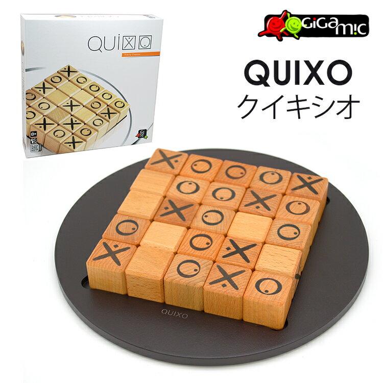 Gigamic クイキシオ 五目並べ GC007 通常サイズ/ギガミック QUIXO(CAST)【送料無料】【ポイント10倍/在庫有】【12/18】【あす楽】