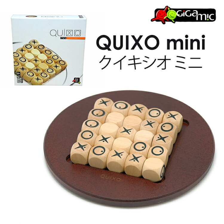 Gigamic クイキシオ・ミニ 五目並べ GM003 ミニサイズ/ギガミック QUIXO mini(CAST)【送料無料】【在庫有】【あす楽】