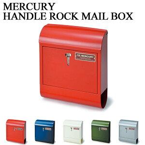 マーキュリー ハンドル ロック メールボックス 郵便受け/MERCURY HANDLE ROCK MAIL BOX/キーストーン【送料無料】【ポイント10倍】【5/20】【あす楽】