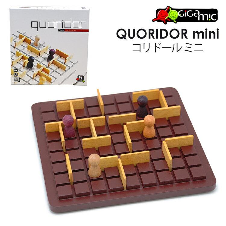 Gigamic コリドール・ミニ ボードゲーム GM002 携帯版/ギガミック QUORIDOR mini(CAST)【送料無料】【ポイント2倍/在庫有】【5/2】