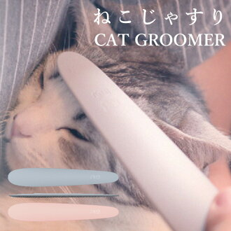 The cat is cotton Oka of the pickpocket CAT GROOMER (file for the cat) file