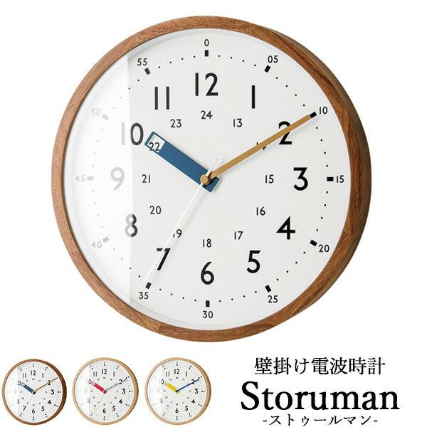 壁掛け電波時計 Storuman ストゥールマン/INTERFORM(インターフォルム)【送料無料】【ポイント12倍/一部在庫有※ブルーは予約】【11/21】