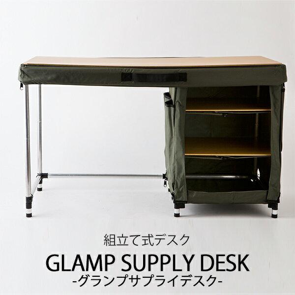 ハモサ湘南 GLAMP SUPPLY DESK グランプ サプライ デスク/HermosaShonan【メーカー直送】【海外×】【代引き不可】【ポイント11倍】【11/19】