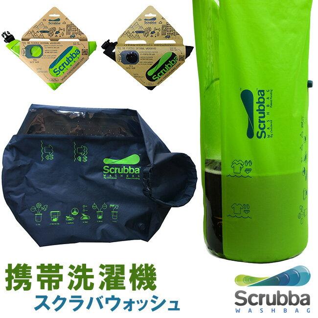 スクラバ ウォッシュバッグ/Scrubba wash bag/ノマディクス【送料無料】【ポイント5倍/一部在庫有】【4/25】
