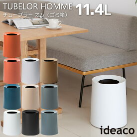 ideaco チューブラー オム 11.4L(ゴミ箱)/TUBELOR HOMME/イデアコ【送料無料】【ポイント10倍/在庫有】【10/30】【あす楽】