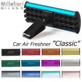 ミッレフィオーリ カーフレッシュナー クラシック/Millefiori MILANO Car Air Freshner Classic【在庫有】【箱から出してメール便送料無料】