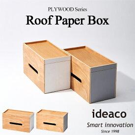 ideaco PLYWOOD Series Roof Paper Box ルーフペーパーボックス/イデアコ【送料無料】【ポイント5倍/在庫有※ホワイトご予約】【7/1】