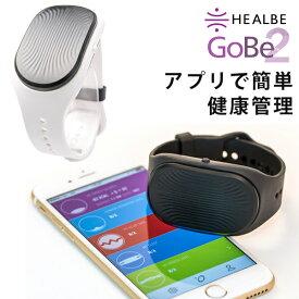 【正規販売店】GoBe2 ゴービーツー 健康状態を自動的に記録するウェアラブル端末(YFC)【送料無料】【お取寄せ】【s12】