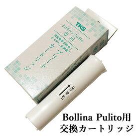 【メール便送料無料】Bollina Pulito ボリーナ プリート用 交換カートリッジ 2本入り(WACO)【ポイント10倍/在庫有】【10/28】