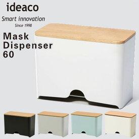 ideaco Mask Dispenser 60 マスク ディスペンサー/イデアコ【送料無料】【ポイント11倍/一部在庫有※一部カラーはご予約】【6/12】