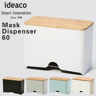ideaco Mask Dispenser 60口罩药剂师/ideako