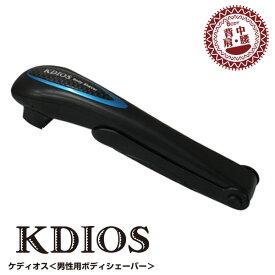 KDIOS ケディオス 男性用 ボディシェーバー(KOE)【送料無料】【ポイント12倍】【5/19】【あす楽】