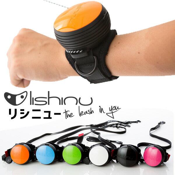 【正規販売店】Lishinu リシニュー 小型犬用 伸縮リード(ITOC)【送料無料】【在庫有】