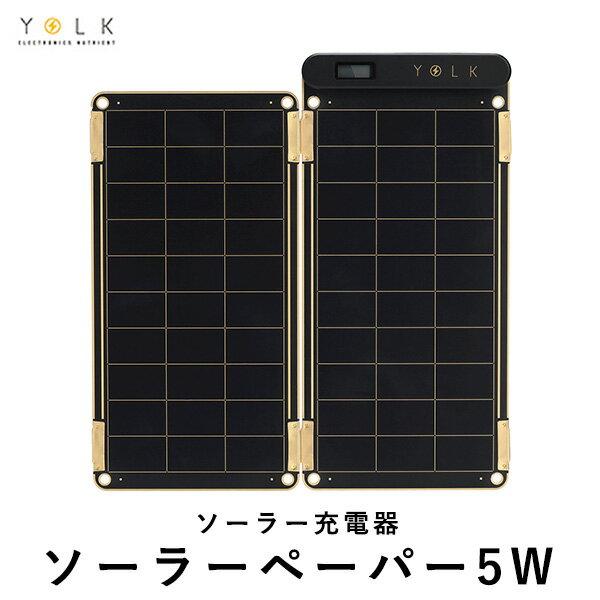 【正規販売店】ソーラー充電器 YOLK Solar Paper ヨーク ソーラーペーパー 5W(ROA)【送料無料】【ポイント12倍】【10/2】