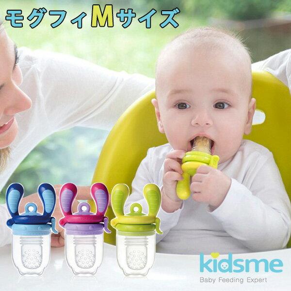 Kidsme モグフィ Mサイズ 離乳食フィーダー(FUNA)【ポイント3倍/在庫有】【あす楽】【1/24】