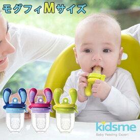 Kidsme モグフィ Mサイズ 離乳食フィーダー(FUNA)【ポイント3倍/在庫有】【あす楽】