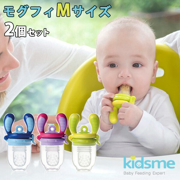 選べる2個セット Kidsme モグフィ Mサイズ 離乳食フィーダー(FUNA)【送料無料/在庫有】
