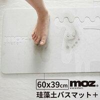unbain×mozunbain珪藻土バスマット+(プラス)×モズ60cm×39cm(AKTK)【送料無料】