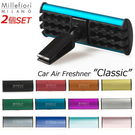 選べる2個セット ミッレフィオーリ カーフレッシュナー クラシック/Millefiori MILANO Car Air Freshner Classic【ポイント10倍】【11/27】【箱から出してメール便送料無料】