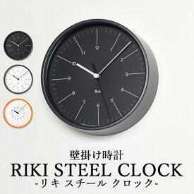 Lemnos RIKI STEEL CLOCK リキ スチール クロック WR17−10 WR17−11 直径204mm 壁掛け時計/タカタレムノス【送料無料】【ポイント12倍/お取寄せ】【海外×】【11/1】