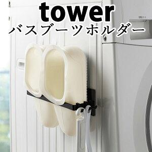 マグネット バスブーツ ホルダー タワー MAGNET BATH BOOTS HOLDER tower/山崎実業株式会社【海外×】【ポイント10倍】【10/28】