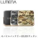 【正規販売店】モバイルバッテリー機能付 コンパクトLEDランタン LUMENA7 ルーメナー7(KMCO)【送料無料】【ポイ…