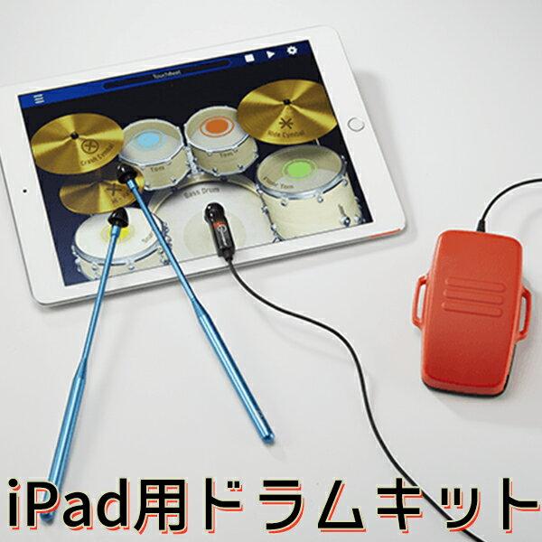【正規販売店】iPad用 ドラムセット TOUCHBEAT タッチビート(EFG)【送料無料】【あす楽】