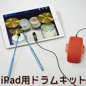 【正規販売店】iPad用 ドラムセット TOUCHBEAT タッチビート(EFG)【送料無料】【ポイント2倍/在庫有】【10/16】【あす楽】