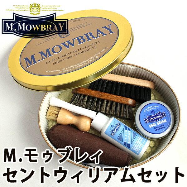 M.MOWBRAY SET エム.モゥブレィ セントウィリアムセット(RAND)【送料無料】【ポイント5倍/在庫有】【5/24】【あす楽】