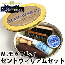 M.MOWBRAY SET エム.モゥブレィ セントウィリアムセット(RAND)【送料無料】【ポイント5倍】【6/30】