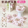 It is for four ways of selectable YOKOZUNA Eymet Rose toiletry series Western style restroom two points set normal toilet seats (YKZN)