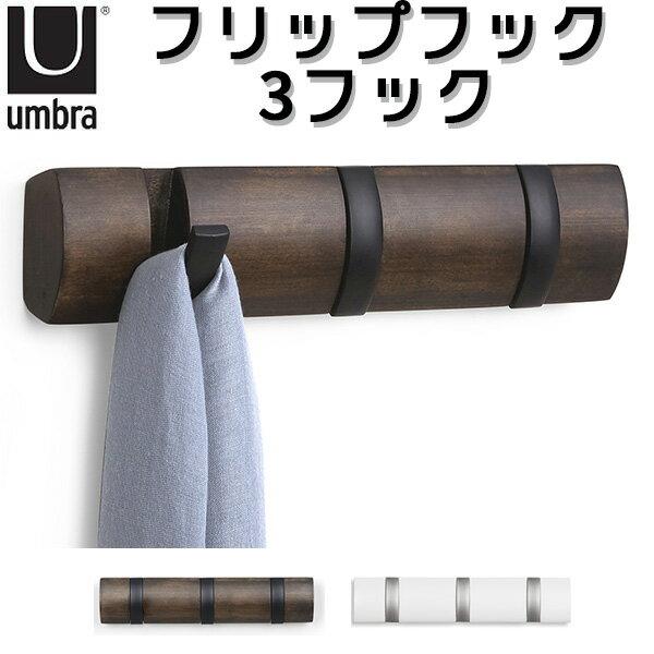 Umbra フリップフック 3フック FLIP 3HOOK/アンブラ【ポイント10倍/在庫有】【3/28】【あす楽】