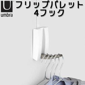 Umbra 壁 ドア 兼用フック フリップ バレット FLIP VALET/アンブラ【ポイント3倍/お取寄せ】【10/30】