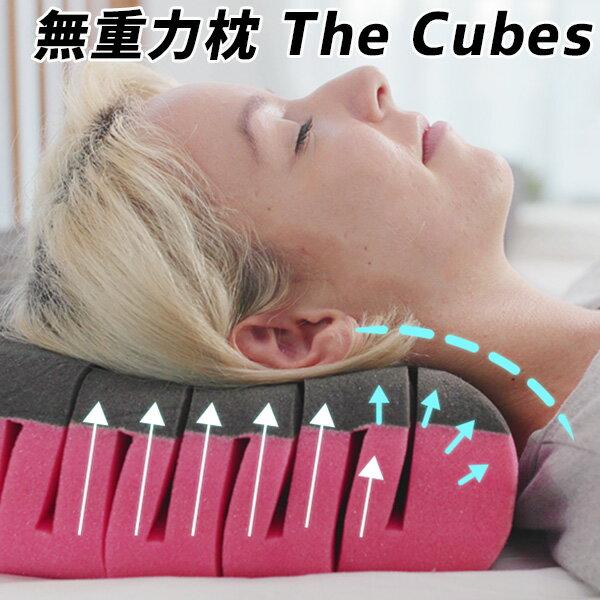 The Cubes ザ キューブズ 最先端 無重力枕(NPT)【送料無料】【ポイント11倍/在庫有】【5/7】【あす楽】