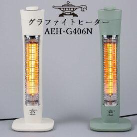 Aladdin アラジン グラファイトヒーター AEH−G406N(YYOT)【送料無料】【在庫有】【s11】【あす楽】