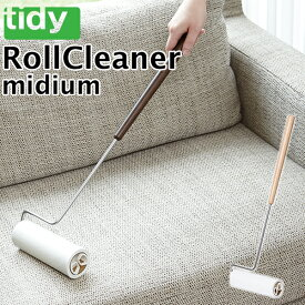 tidy 粘着クリーナー ロールクリーナー ミディアム RollCleaner midium ティディ/アッシュコンセプト【送料無料】【ポイント7倍/お取寄せ】【12/14】