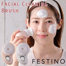 FESTINO Facial Cleansing Brush フェスティノ フェイシャルクレンジングブラシ(WNR)【送料無料】【在庫有】【あす楽】