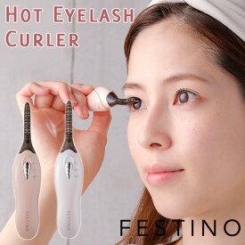 FESTINO Hot Eyelash Curler フェスティノ ホットアイラッシュカーラー(WNR)【ポイント2倍/在庫有】【4/17】【あす楽】