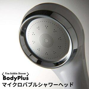 ファインバブルシャワー BodyPlus ボディプラス マイクロバブル シャワーヘッド ミズタニ(BWLD)【送料無料】【ポイント10倍/お取寄せ】【11/26】