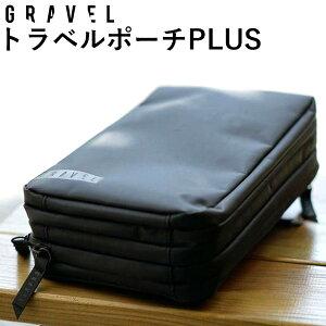 トラベル・ポーチ プラス バイ グラヴェル travel pouch PLUS by GRAVEL(HNDA)【送料無料】【在庫有】【あす楽】