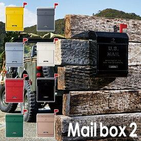 新仕様 フラグ機能付 Mail box2 郵便受け(フタのみエンボス文字入り)/ART WORK STUDIO【送料無料】【ポイント10倍/在庫有】【2/4】【あす楽】