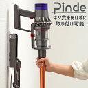 Pinde クリーナー壁付けホルダー PNS8300 コードレスクリーナー 壁掛け収納(AUX)【送料無料】【在庫有】【あす楽】