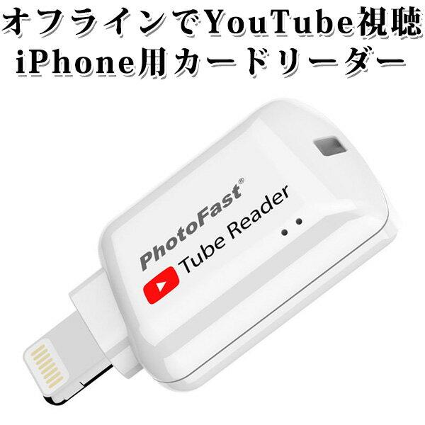 【メール便送料無料】【正規販売店】PHOTOFAST Apple専用 YouTube オフライン視聴機能付き microSD カードリーダー TubeReader チューブリーダー(LNKS)【ポイント2倍/在庫有】【3/28】