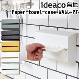 ideaco Paper towel case WALL PT ウォール ピーティー ペーパータオル ケース 無地/イデアコ【送料無料】【在庫有】【あす楽】